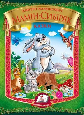 Казки Мамін-Сибиряк - фото книги