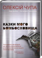 Казки мого бомбосховища - фото обкладинки книги