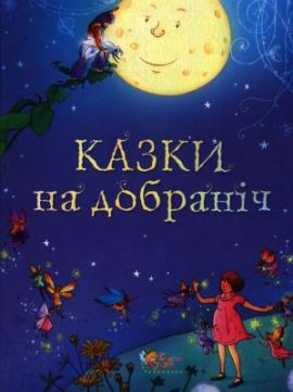 Казки на добраніч - фото книги