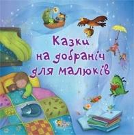 Казки на добраніч для малюків - фото книги