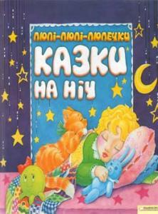 Книга Казки на ніч