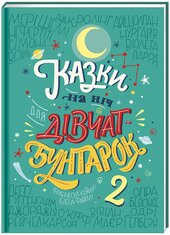 Казки на ніч для дівчат-бунтарок 2 - фото обкладинки книги