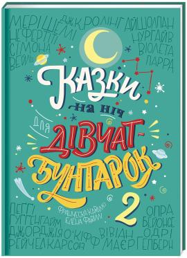 Казки на ніч для дівчат-бунтарок 2 - фото книги