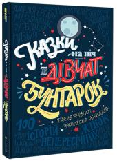 Казки на ніч для дівчат-бунтарок - фото обкладинки книги