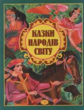 Казки народів світу - фото обкладинки книги