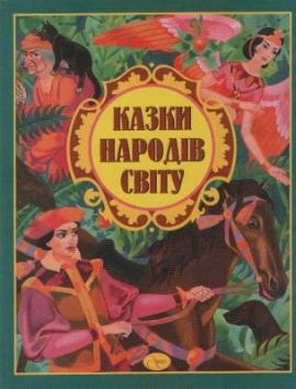 Казки народів світу - фото книги