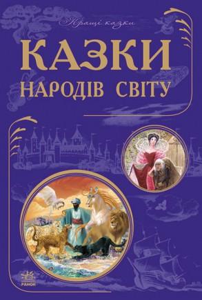Книга Казки народів світу