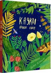 Казки нічного саду - фото обкладинки книги