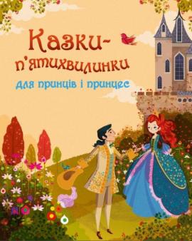 Казки-п'ятихвилинки для принців і принцес - фото книги
