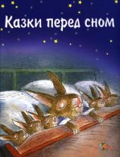 Казки перед сном - фото обкладинки книги