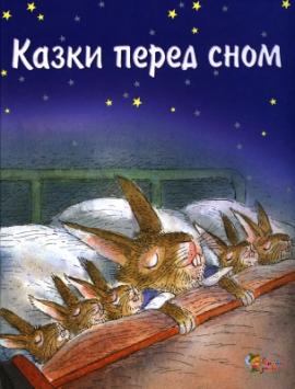 Казки перед сном - фото книги