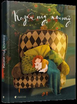 Казки під ялинку - фото книги