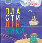 Казки-пластилінчики - фото обкладинки книги