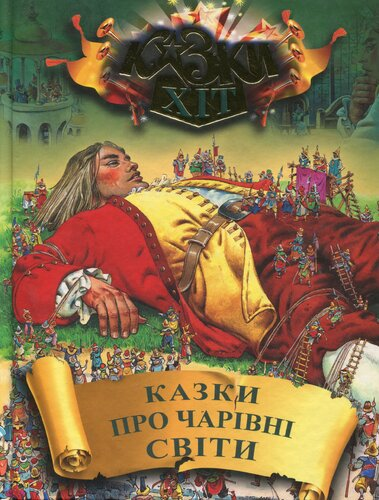 Книга Казки про чарівні світи