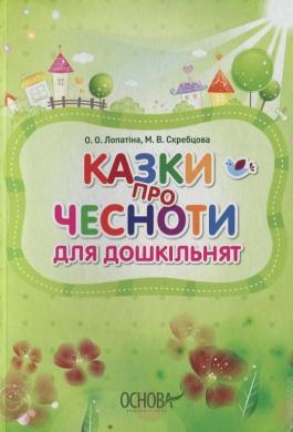 Казки про чесноти для дошкільнят - фото книги