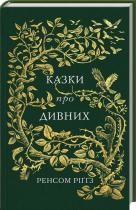 Книга Казки про дивних