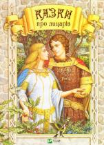 Книга Казки про лицарів