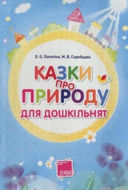Казки про природу для дошкільнят - фото книги