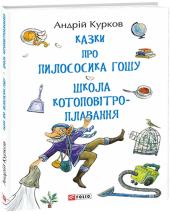 Казки про пилососика Гошу. Школа котоповітроплавання - фото обкладинки книги