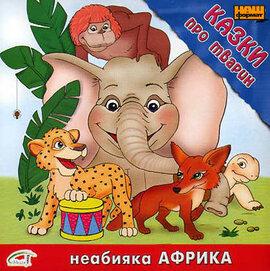 """Казки про тварин """"Неабияка Африка"""" - фото книги"""