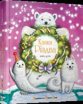 Казки різдва 2 - фото обкладинки книги