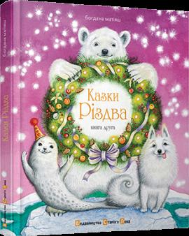 Казки різдва 2 - фото книги