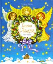 Книга Казки Різдва