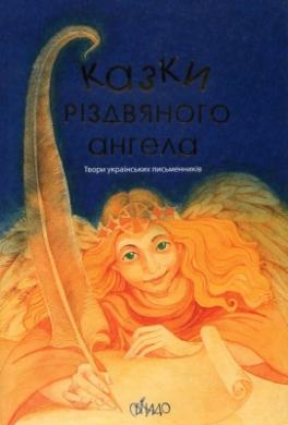 Казки різдвяного ангела - фото книги