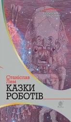 Казки роботів - фото обкладинки книги