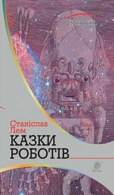 Казки роботів - фото книги