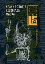 Книга Казки роботів. Кіберіада. Маска