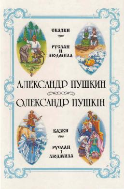 Казки. Руслан і Людмила - фото книги