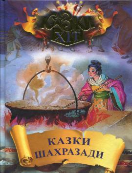 Книга Казки Шахразади