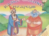 Казки східних мудреців - фото обкладинки книги