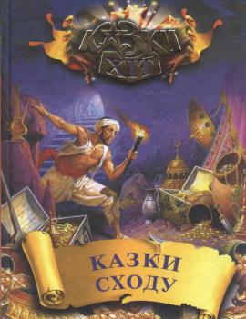 Казки сходу - фото книги