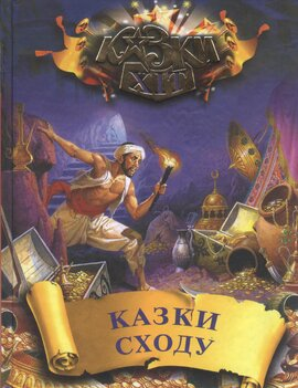 Книга Казки сходу