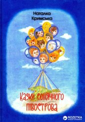 Казки сонячного півострова - фото обкладинки книги