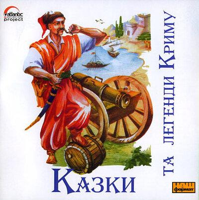 Казки та легенди Криму