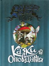Казки та оповідання - фото обкладинки книги