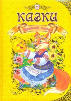 Казки українські народні - фото книги