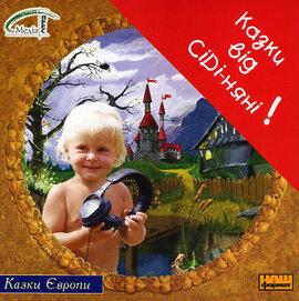"""Казки від CD-няні """"Казки Європи"""" - фото книги"""