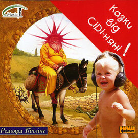 """Казки від CD няні """"Редьярд Кіплінг"""" - фото книги"""