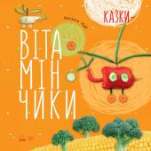 Казки-вітамінчики - фото обкладинки книги