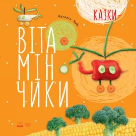 Казки-вітамінчики - фото книги