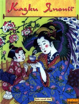 Казки Японії - фото книги