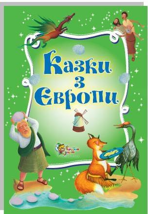 Книга Казки з Європи