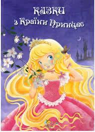 Книга Казки з Країни Принцес
