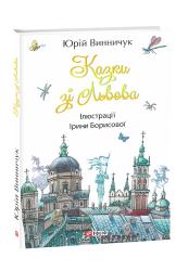 Казки зі Львова - фото обкладинки книги