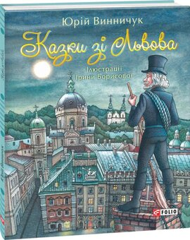 Казки зі Львова - фото книги