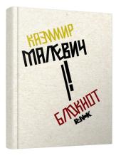 Казимир Малевич - фото обкладинки книги
